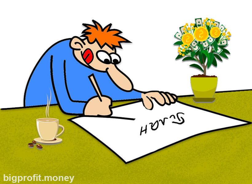 Планировать бизнес